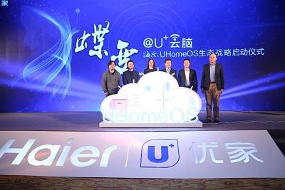 世界首个智慧家庭操作系统UHomeOS被海尔研发成功