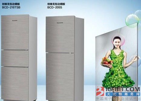 变频冰箱亮相 创维加快白电发展