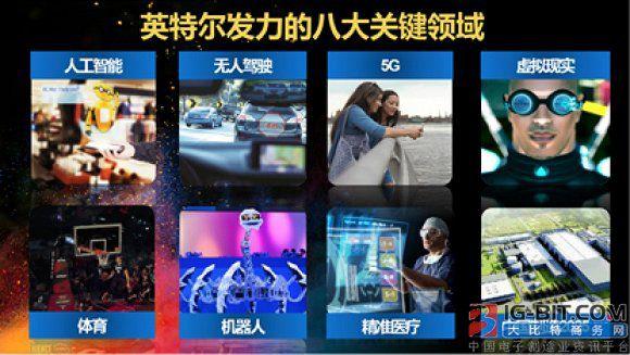 英特尔中国总裁杨旭:不要只盯着做芯片