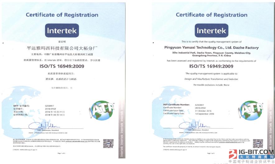 雅玛西电子获得IS0/TS16949 汽车行业质量系统认证