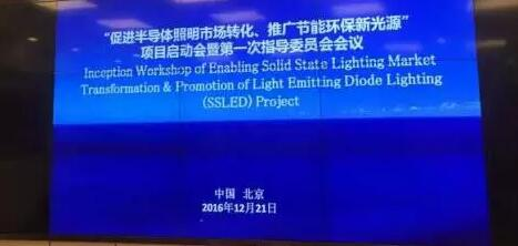 """发改委启动""""绿色照明""""四期国际合作项目"""