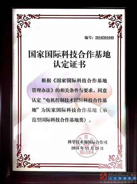 卧龙电机被评为国家国际科技合作基地