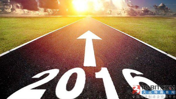 砥砺奋进 稳步前行——2016年微电机行业回顾与展望