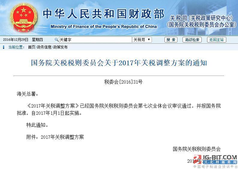 中国集成电路关税定调,部分进口新型显示器件免征关税