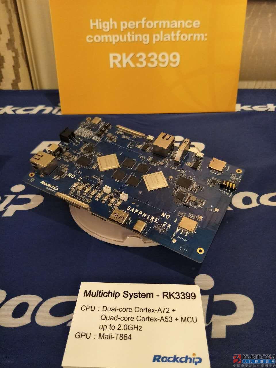RK3399多芯片
