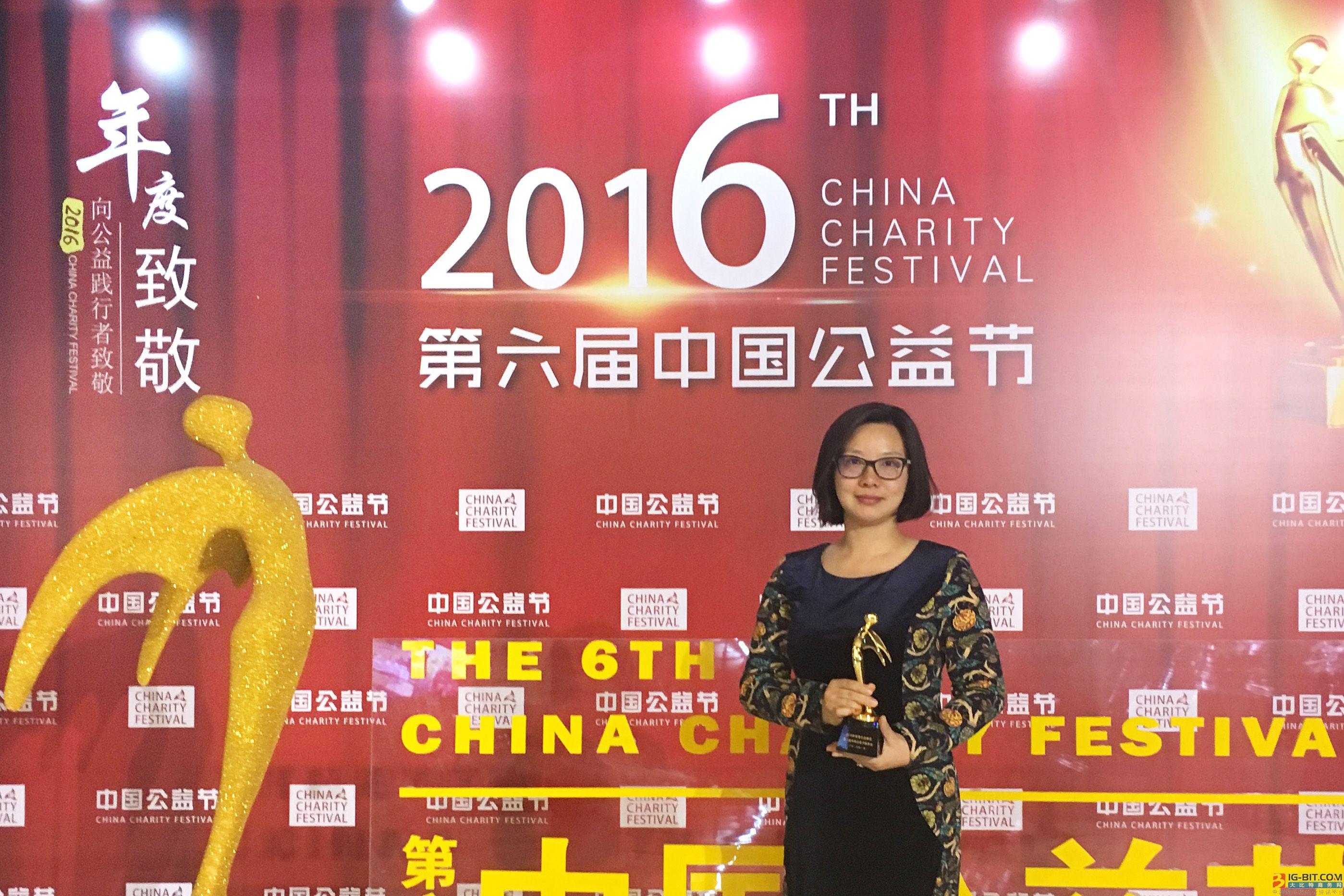 2016中国公益节颁奖典礼