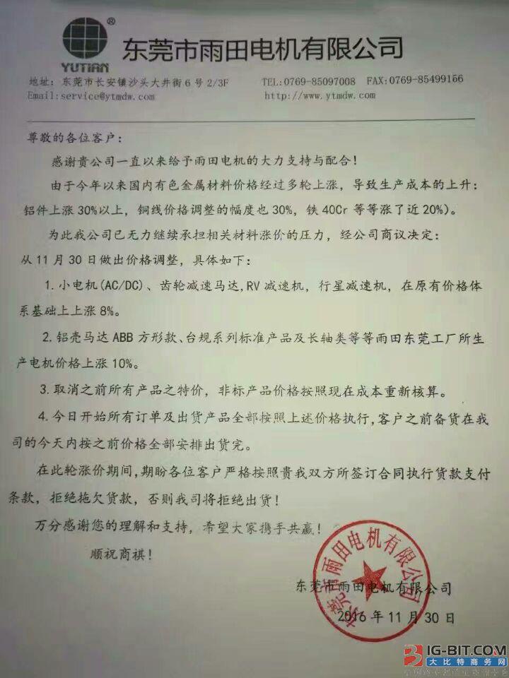 关于东莞市雨田电机涨价的通知