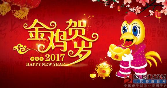 大比特资讯2017年春节放假通知