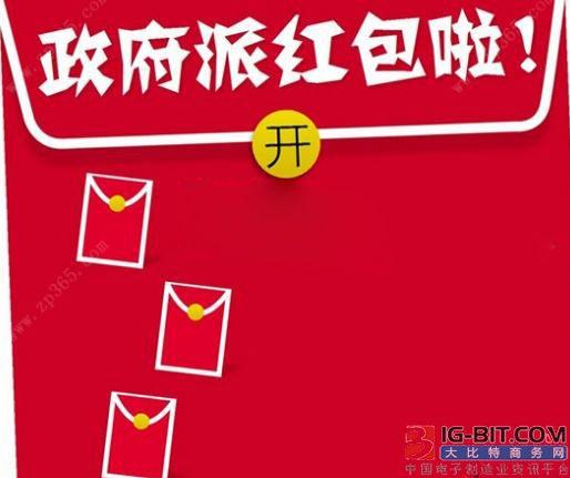 """政府开年派""""红包"""",四LED企业共""""进补""""1.44亿"""