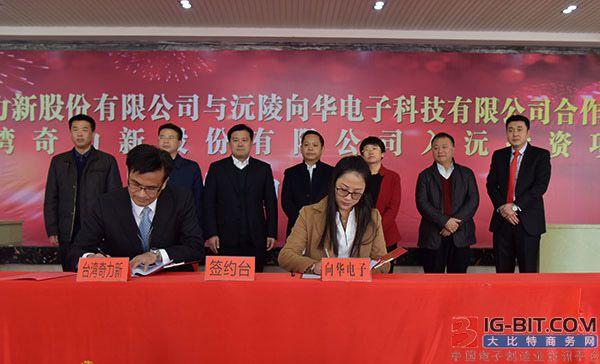怀化沅陵签约台湾奇力新电子项目