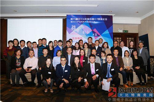 """智能手机、5G、可穿戴设备、VR设备 """"第六届 EEVIA 年度中国 ICT 媒体论坛""""落幕"""