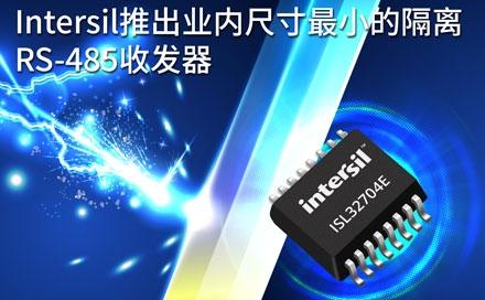 Intersil推出业内尺寸最小的隔离RS-485收发器ISL32704E