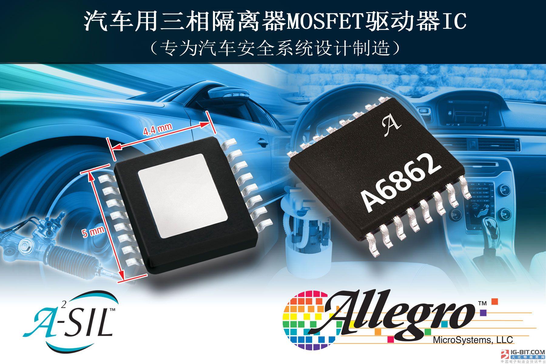 Allegro MicroSystems, LLC发布第二代汽车级三相隔离器MOSFET驱动器IC