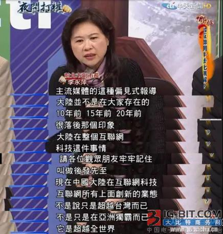 大陆IT技术让台湾人害怕  电机行业能否赶超?