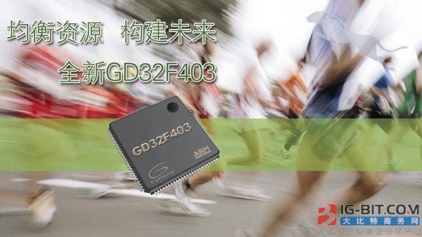 兆易创新推出GD32F403系列高性能Cortex®-M4 MCU