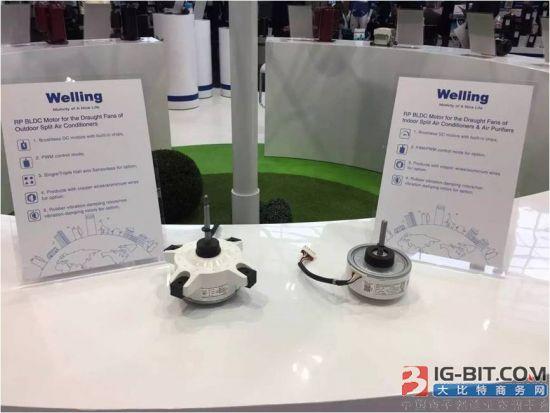 20年专注 Welling致力为家电提供变频解决方案