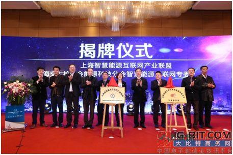 方融科技牵头成立上海智慧能源互联网产业联盟
