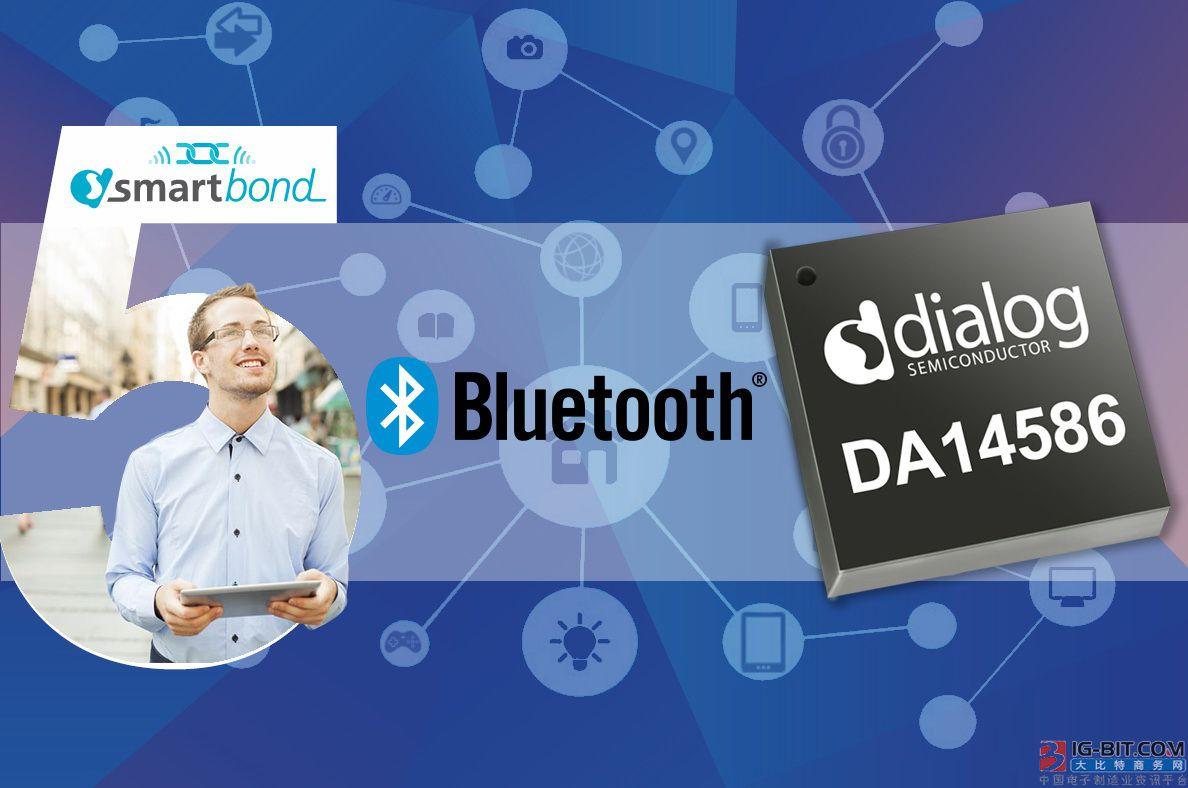 Dialog公司推出最新蓝牙5.0 SoC,具有无可比拟的性能