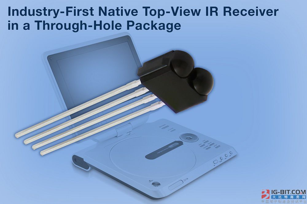 Vishay采用通孔封装的原生顶视红外接收器可有效节省系统空间