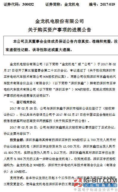 金龙机电收购深圳正宇90%股权 进军新能源汽车电驱系统