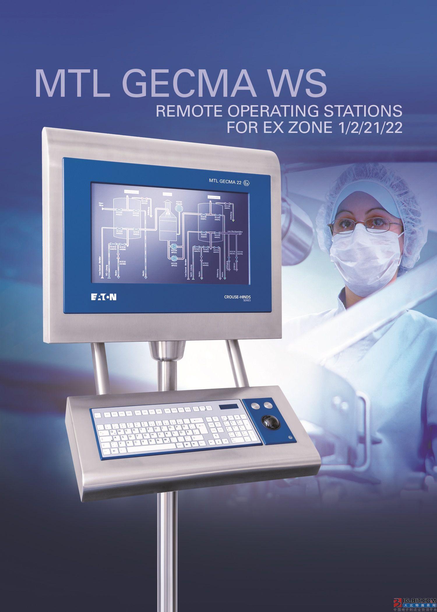 伊顿的HMI工作站新平台可优化生产效率并提高工厂安全性