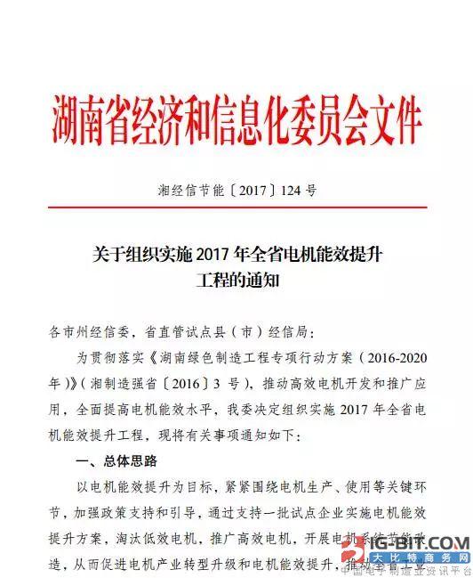 湖南:关于组织实施2017年全省电机能效提升工程的通知