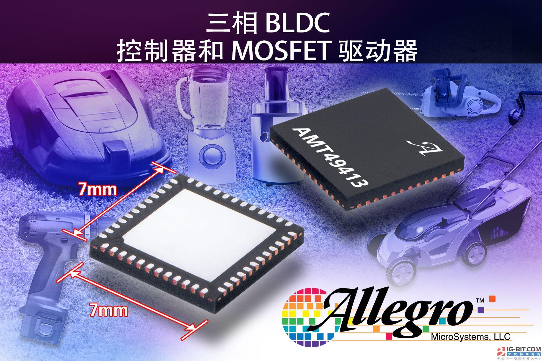 Allegro MicroSystems, LLC发布全新三相BLDC控制器和MOSFET驱动器IC