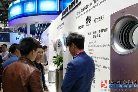 海尔携手华为发布全球首台NB-IoT智能空调 NB-IoT终端走向国际标准认证