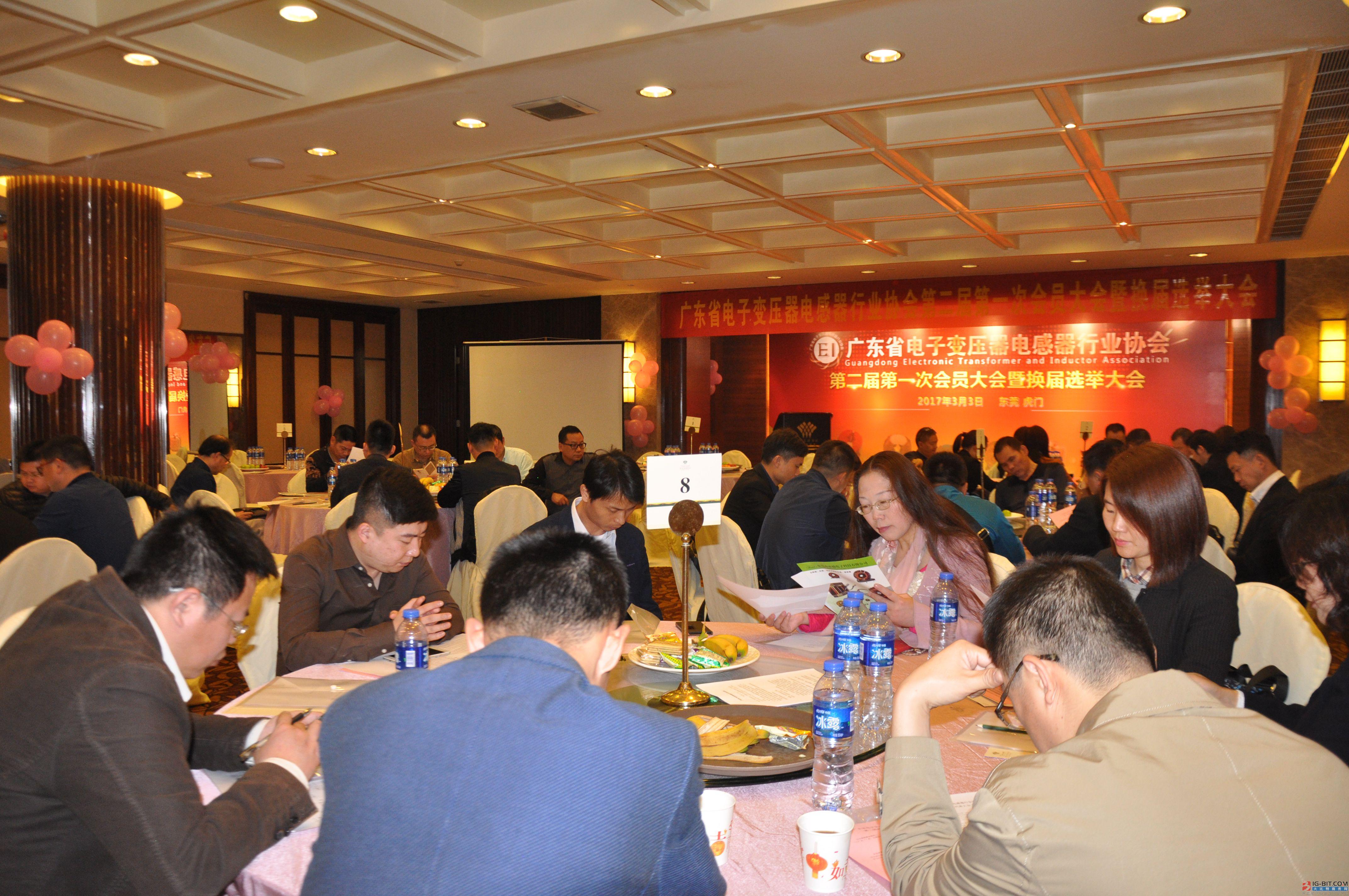 廣東省電子變壓器電感器換屆會議現場