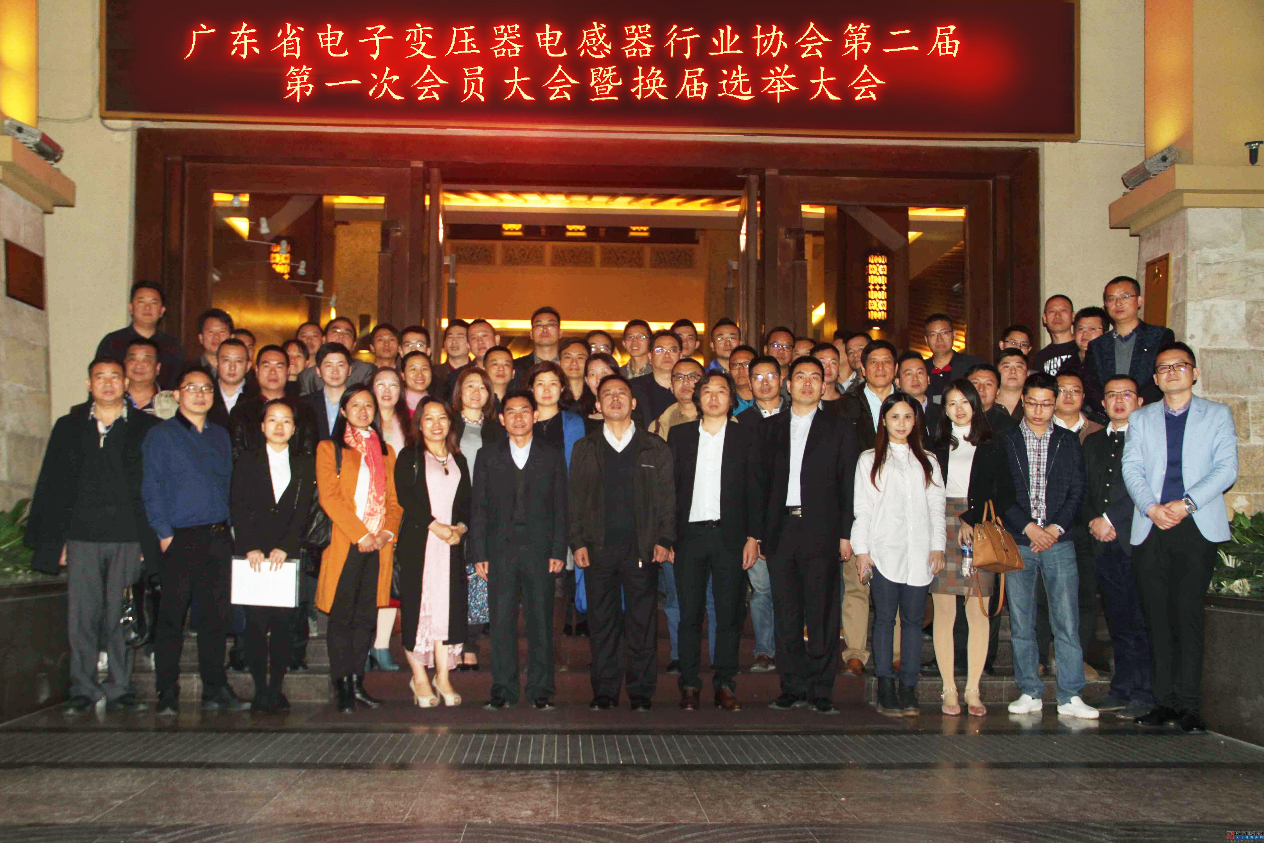 廣東省電子變壓器電感器換屆會議大合照