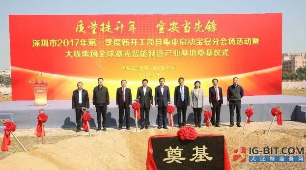 大族激光智能产业圳奠基 成世界最大激光生产地图片 335713 623x346