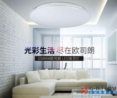 欧司朗推出磨砂面罩LED吸顶灯 透光率高达80%