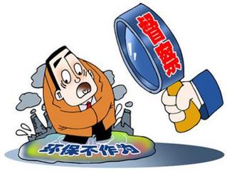 4月起环保将督察15省,电机企业须知道:环保督察到企业现场主要检查啥?