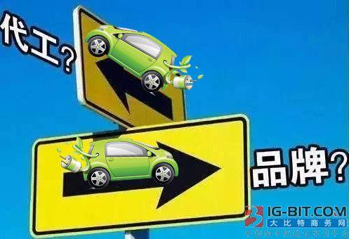 新能源车代工模式:是趋势OR权宜之计?