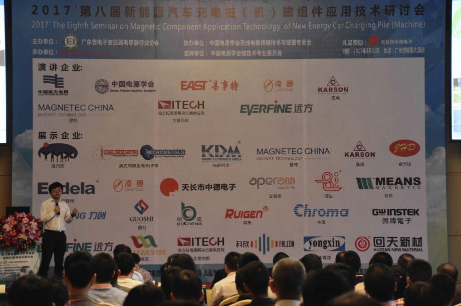 第八届新能源汽车充电桩(机)磁组件澳门永利网上娱乐技术研讨会图鉴