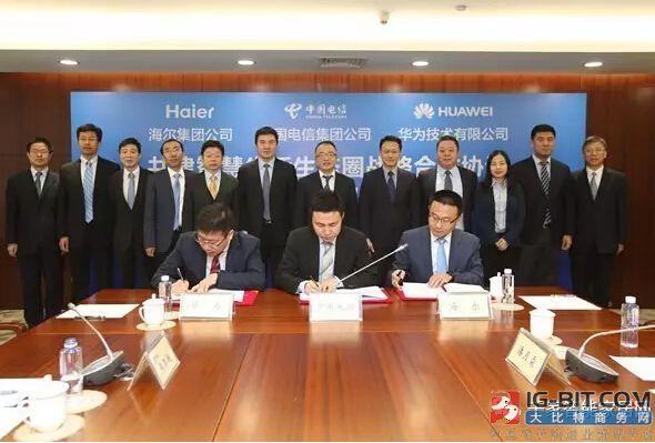 海尔、中国电信、华为三方签署战略合作协议