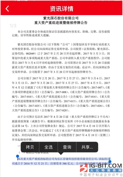 紫光国芯重大重组:子公司51.04%控股长江存储