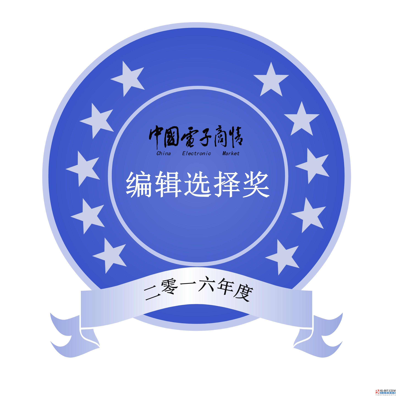 Molex 荣获 2016 年《中国电子商情》编辑选择奖
