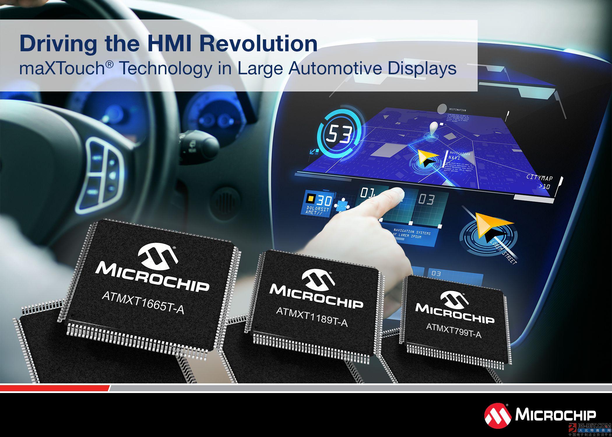 Microchip最新推出专门针对汽车大屏幕HMI设计的 maXTouch®触摸屏控制器系列产品