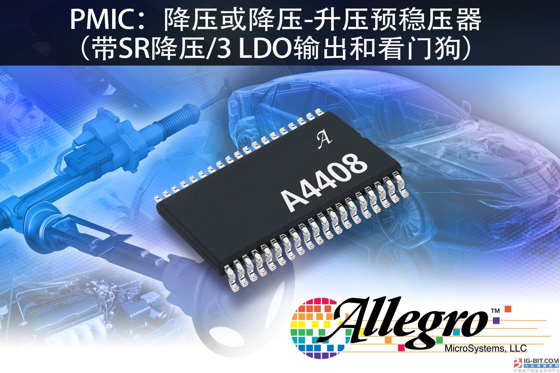 Allegro MicroSystems, LLC推出配备有升降压预稳压器的全新多输出汽车PMIC