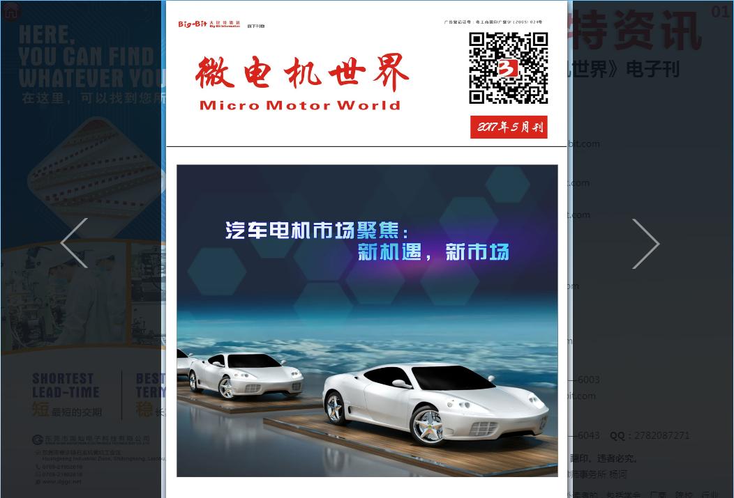 《微电机世界》2017年05月刊