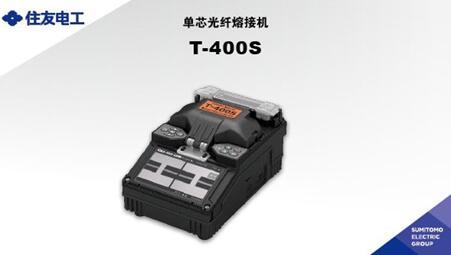 30年磨一剑:住友电工T400S光纤熔接机五大黑科技