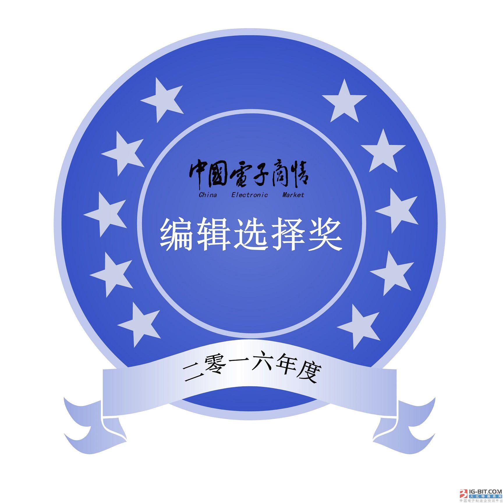 美高森美Adaptec 8E系列适配器解决方案 荣获《中国电子商情》杂志编辑选择奖