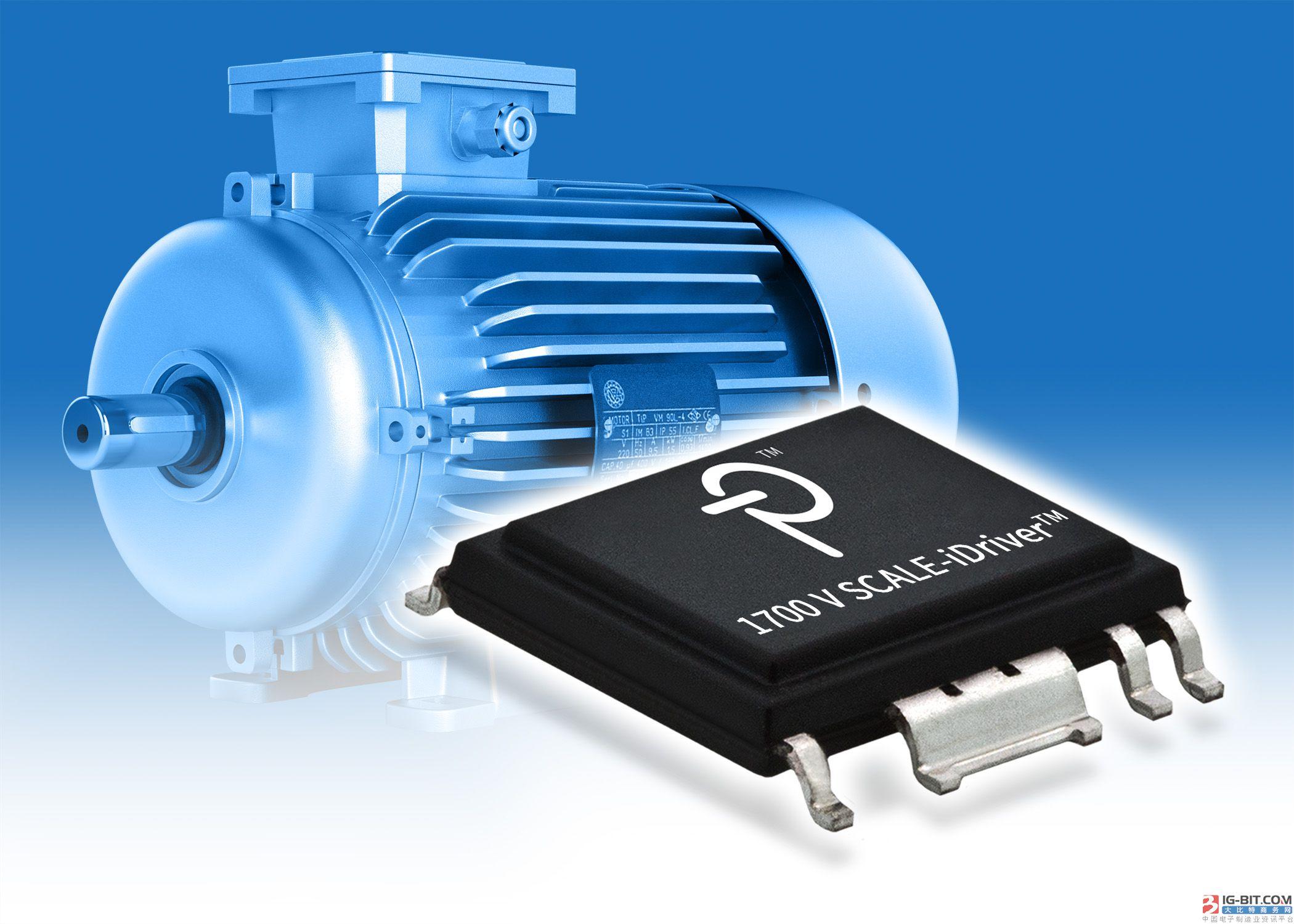 Power Integrations推出紧凑、高效的SCALE-iDriver™ IC产品系列,可支持1700 V IGBT