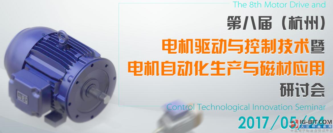 助力行业转型升级 杭州电机驱动与控制技术暨自动化生产研讨会明日召开