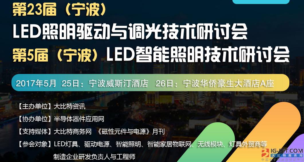 """""""一带一路""""蕴新机  500高工齐聚宁波LED照明技术盛会"""