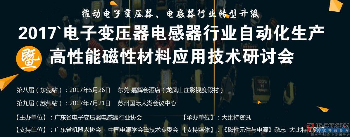 推动行业转型升级,电子变压器电感器行业自动化生产会议明日召开