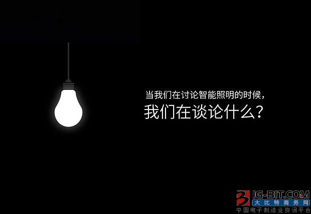 智能照明技术的饕餮盛宴来袭,你还在等什么!