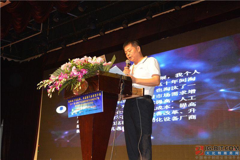 珠海市迪加斯电子有限公司经理常华