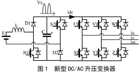 新型软开关 DC/AC 升压变换器控制方法及仿真研究